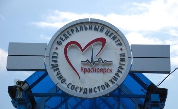 Росздравнадзор подвел итоги проверки Федерального центра сердечно-сосудистой хирургии Красноярска