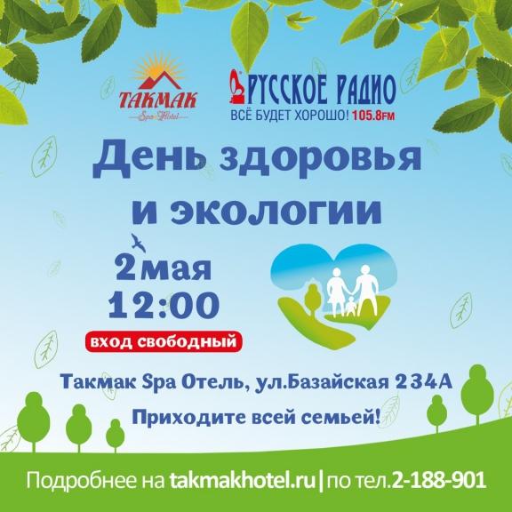 Приглашаем на День здоровья и экологии