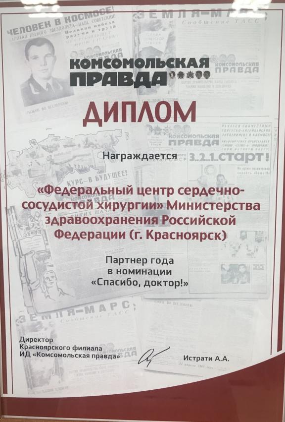 "Диплом в Номинации ""Спасибо, доктор"" от Комсомолки"