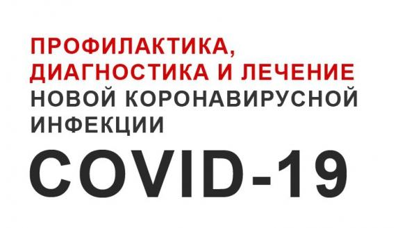 Официальная информация Минздрава РФ по профилактике и диагностике Covid-19
